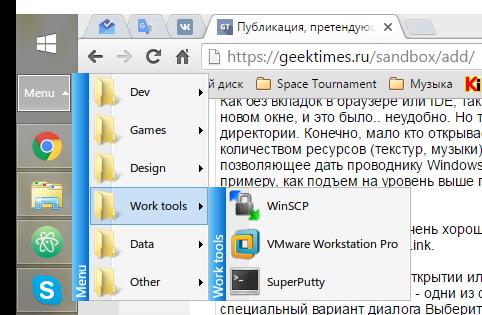 Workflow в Windows. Почему я люблю Windows. Несколько полезных вещей для UX в Windows - 4