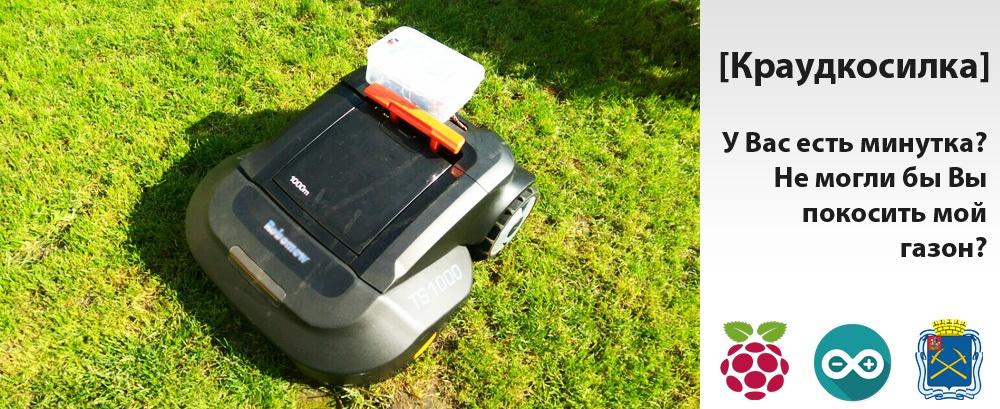 [Краудкосилка]-газонокосилка, которой может управлять любой желающий через интернет - 1