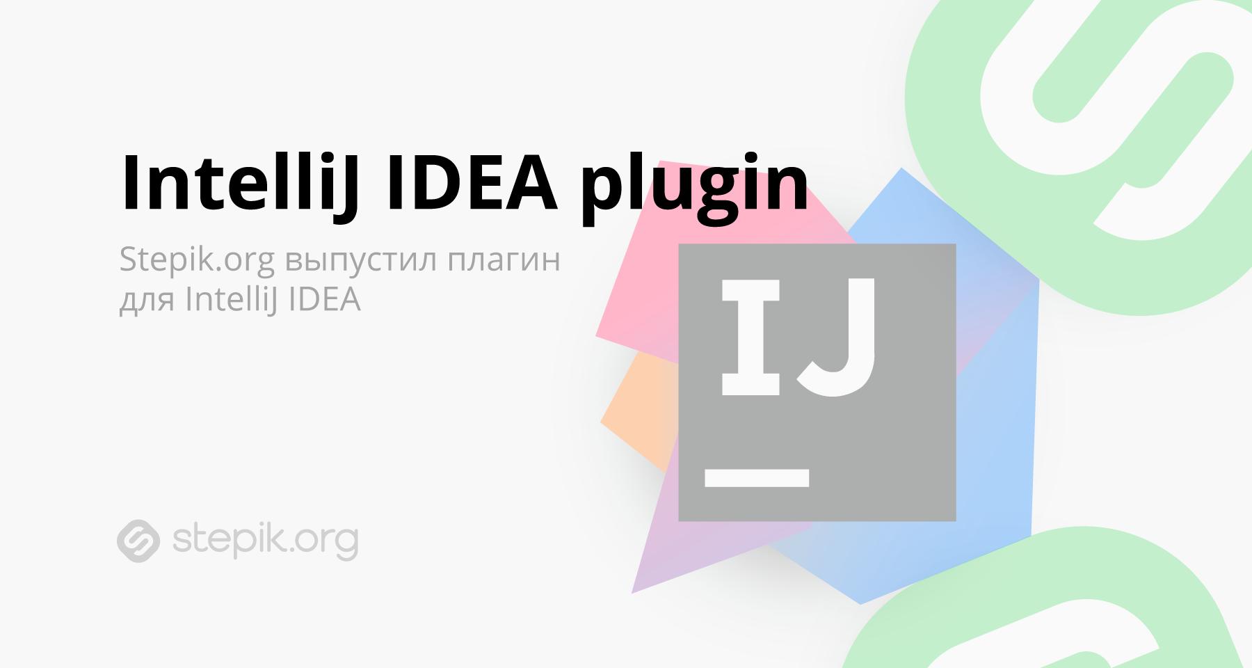 Новый плагин от Stepik.org для IntelliJ IDEA - 1