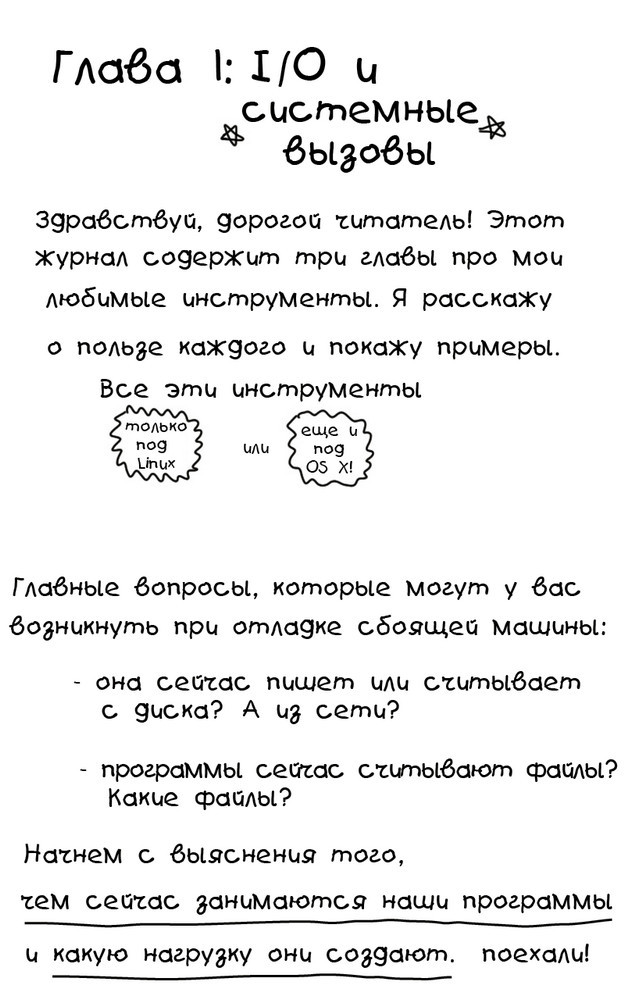отладка, инструменты для отладки - 4