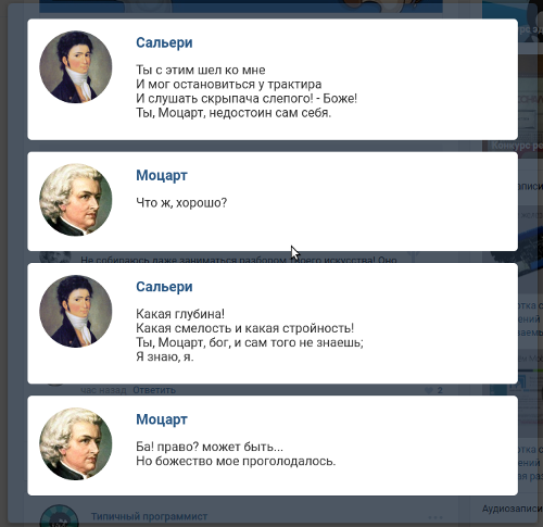 Скованные одной цепью, или добавим комфорта комментариям Вконтакте - 4