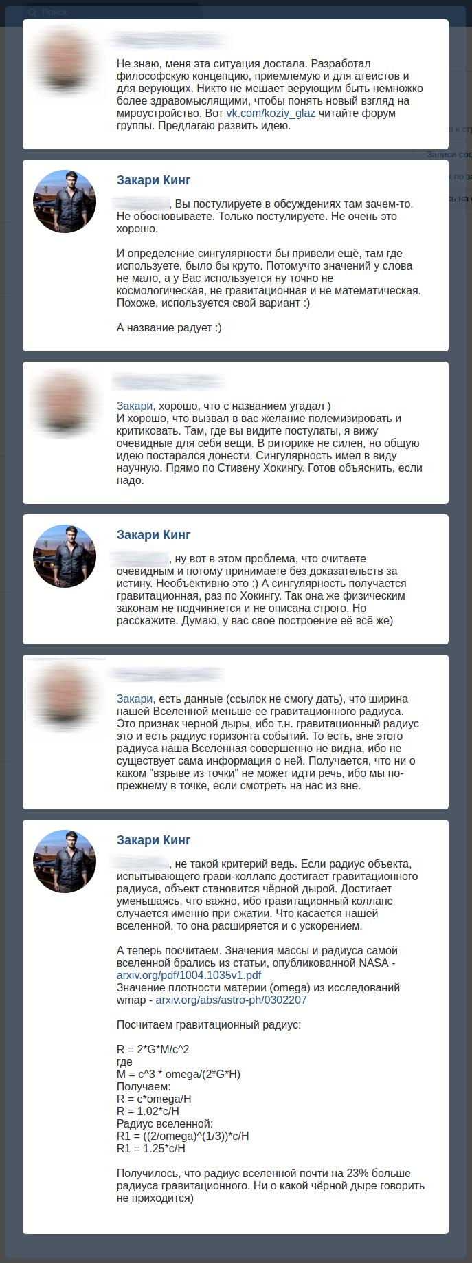 Скованные одной цепью, или добавим комфорта комментариям Вконтакте - 6