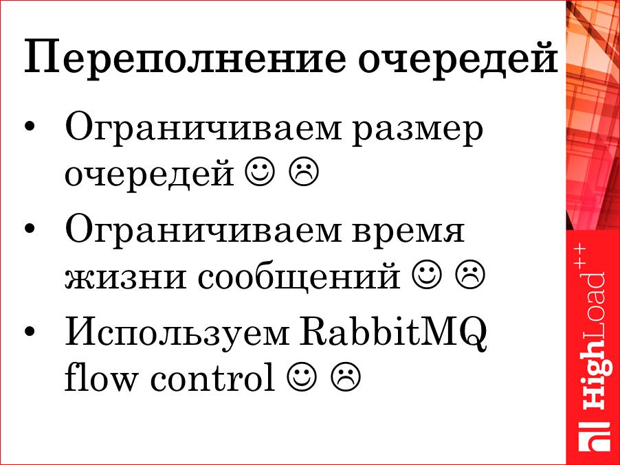 101 способ приготовления RabbitMQ и немного о pipeline архитектуре - 18