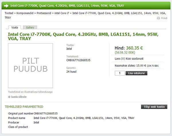 Эстонский онлайновый магазин уже предлагает оформить предзаказ на процессор Intel Core i7-7700K
