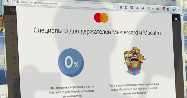 moneysend ВКонтакте Mastercard
