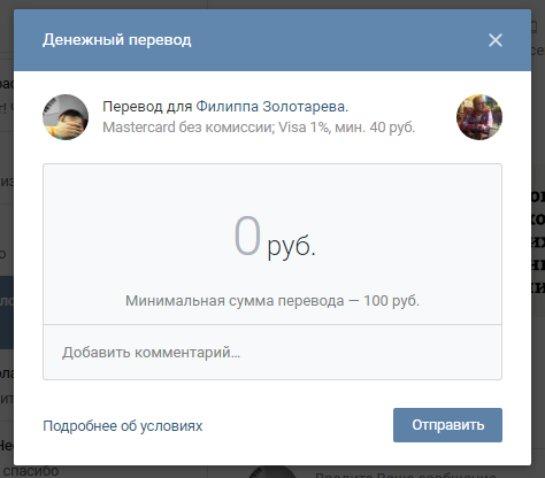 Через социальную сеть «Вконтакте» можно совершать денежные переводы