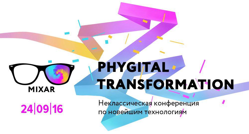 Приглашаем на конференцию MIXAR 24 сентября - 1
