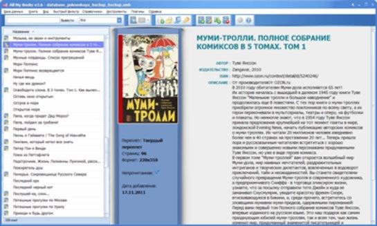 Удобный каталогизатор для печатных, аудио- и е-книг All My Books