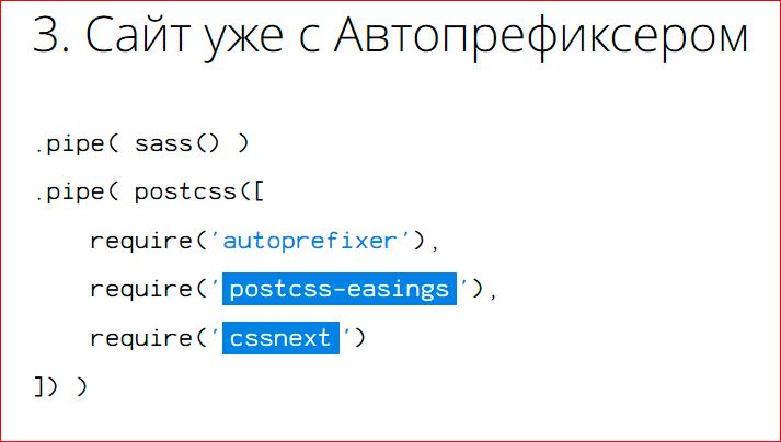 PostCSS. Будущее после Sass и Less - 29