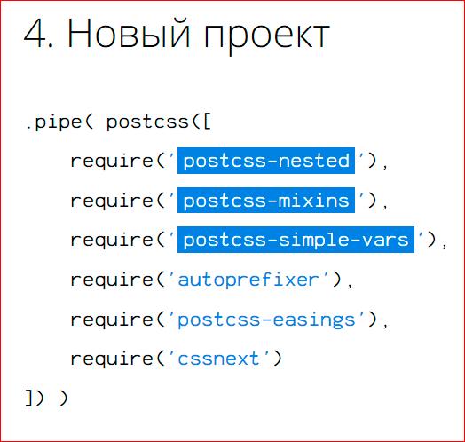 PostCSS. Будущее после Sass и Less - 30