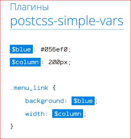 PostCSS. Будущее после Sass и Less - 7