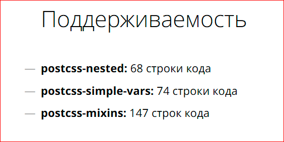 PostCSS. Будущее после Sass и Less - 8