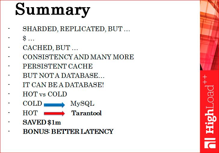 Tarantool: как сэкономить миллион долларов на базе данных на высоконагруженном проекте - 37