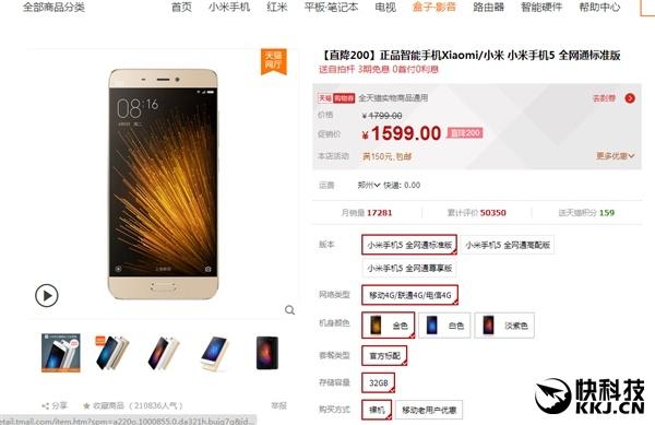 Смартфон Xiaomi Mi5 снова дешевеет перед анонсом преемника