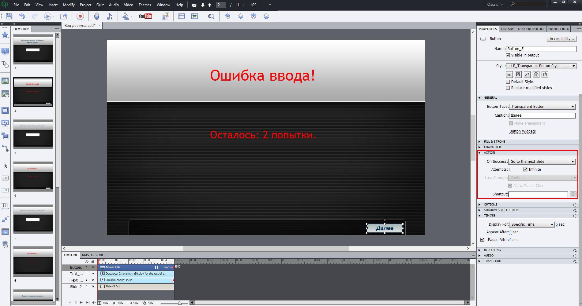 Создание проекта в Adobe Captivate поэтапно на примере «модели бортового компьютера» для ролевой игры живого действия - 6