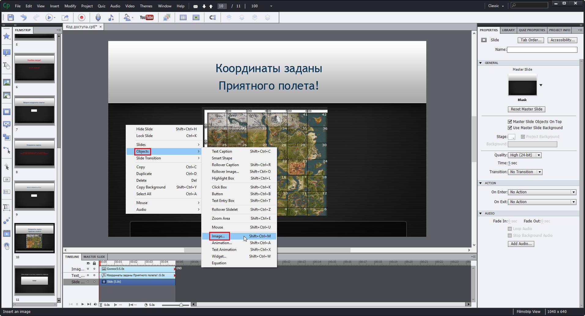 Создание проекта в Adobe Captivate поэтапно на примере «модели бортового компьютера» для ролевой игры живого действия - 9