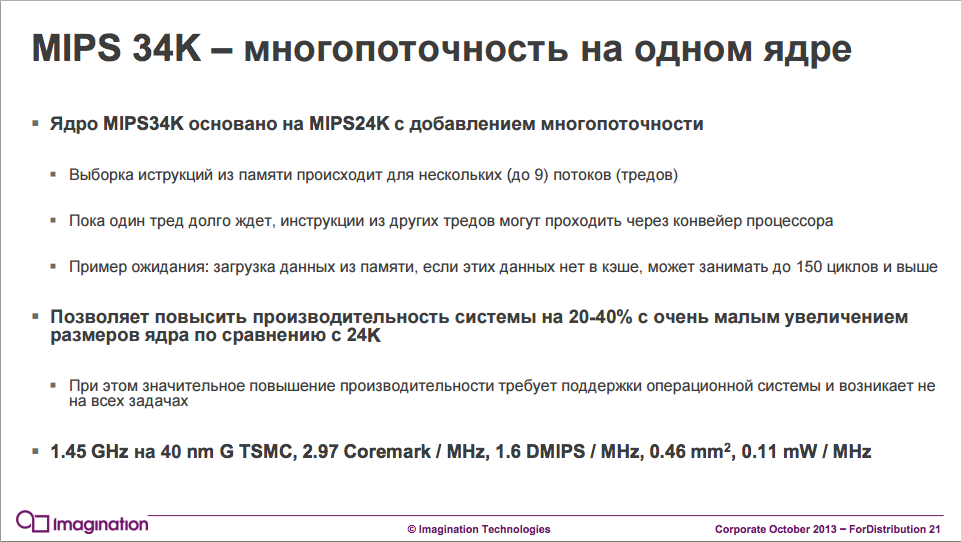 Украинец подсказал британцу сделать вебинар для разработчиков IoT для сельского хозяйства. А мы поговорим о CPU внутри - 4