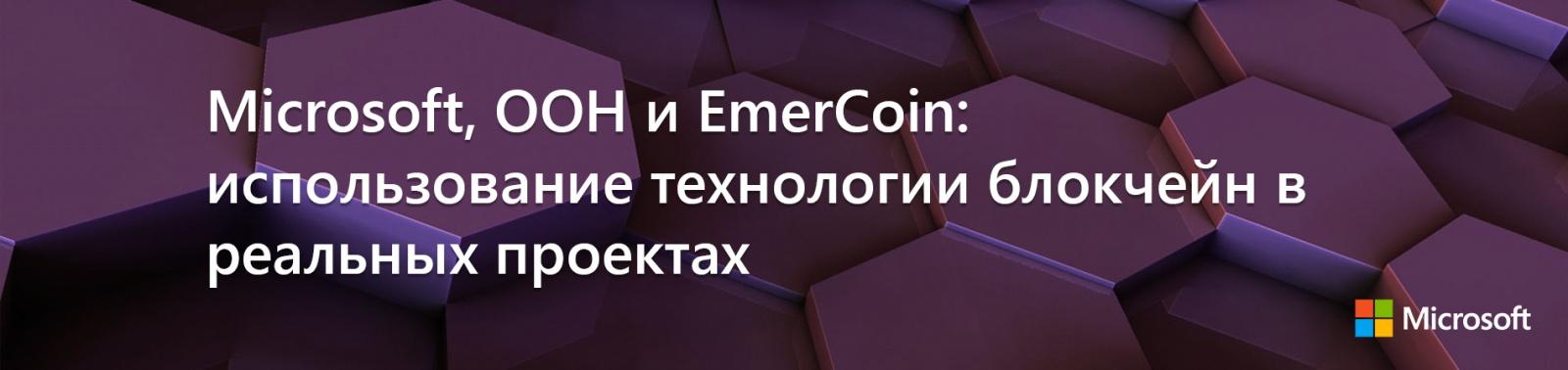 Microsoft, ООН и EmerCoin: использование технологии блокчейн в реальных проектах - 1