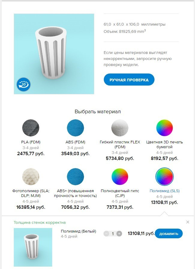 [Обзор] Сервис обработки заказов 3D-печати Digifabster - 4