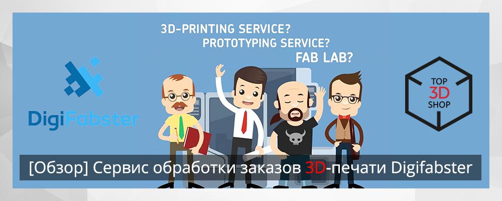[Обзор] Сервис обработки заказов 3D-печати Digifabster - 1