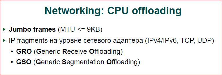 Современная операционная система: что надо знать разработчику - 19