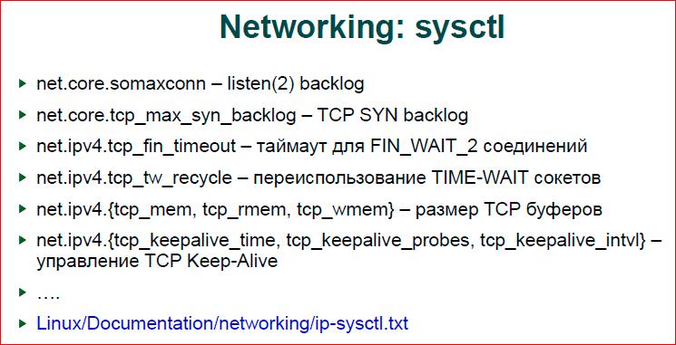 Современная операционная система: что надо знать разработчику - 21