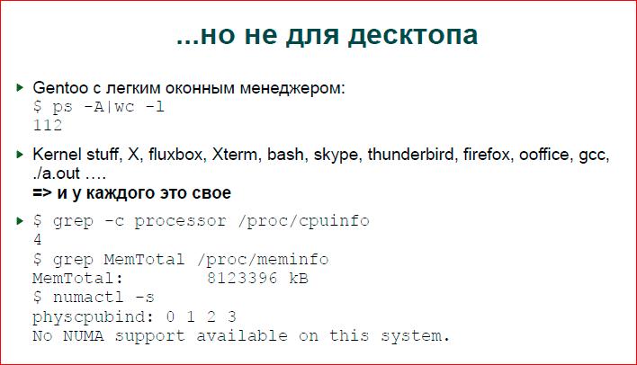 Современная операционная система: что надо знать разработчику - 3