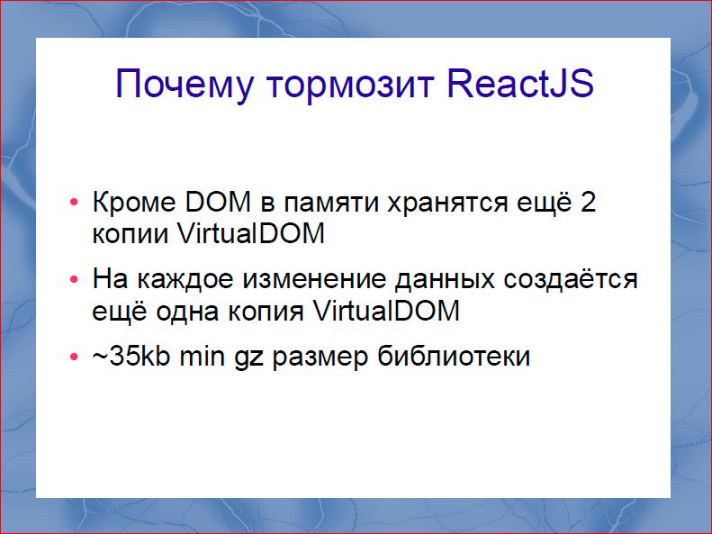 Быстрый рендеринг с DOM шаблонизаторами - 11