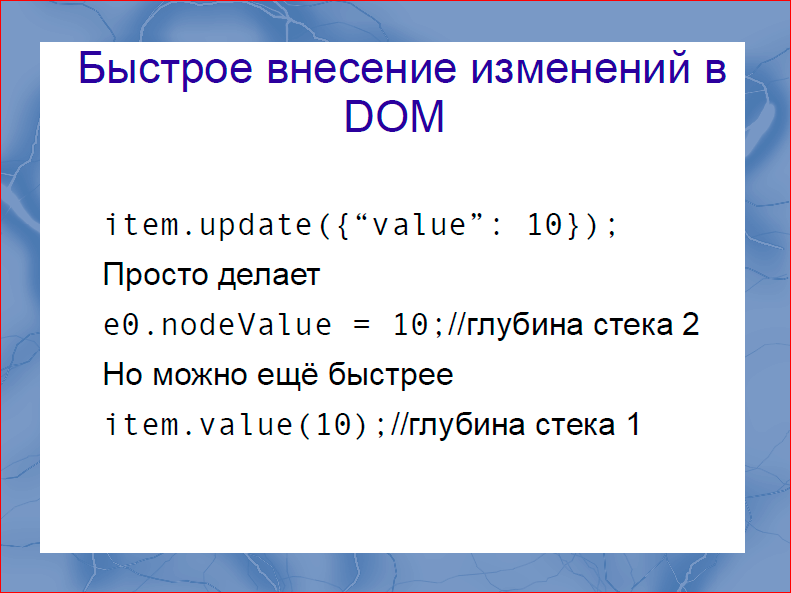 Быстрый рендеринг с DOM шаблонизаторами - 23