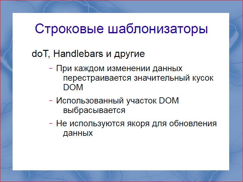 Быстрый рендеринг с DOM шаблонизаторами - 4