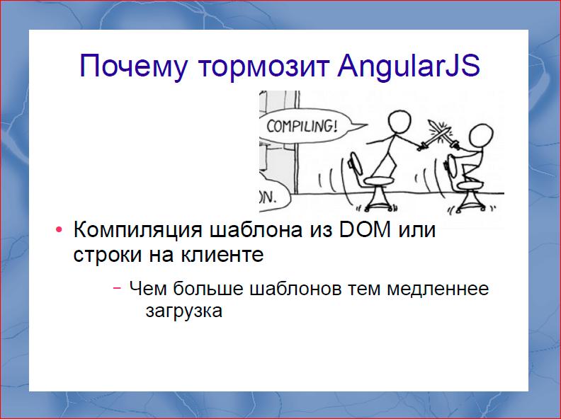 Быстрый рендеринг с DOM шаблонизаторами - 8
