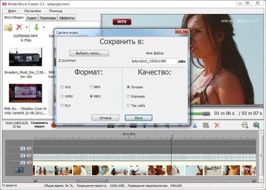 Обзор видеоредактора Bolide Movie Creator