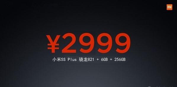 Стоимость Xiaomi Mi 5S Plus