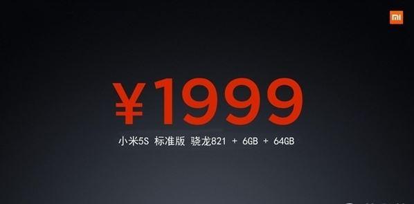 Стоимость Xiaomi Mi 5S