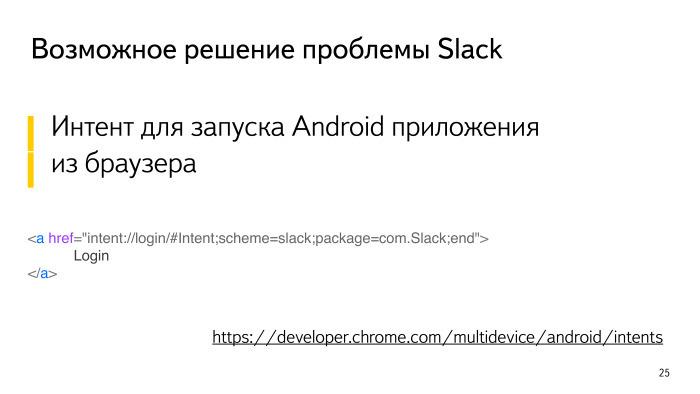 Безопасность Android-приложений. Лекция в Яндексе - 10