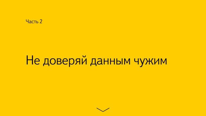 Безопасность Android-приложений. Лекция в Яндексе - 11
