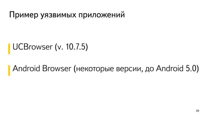 Безопасность Android-приложений. Лекция в Яндексе - 19