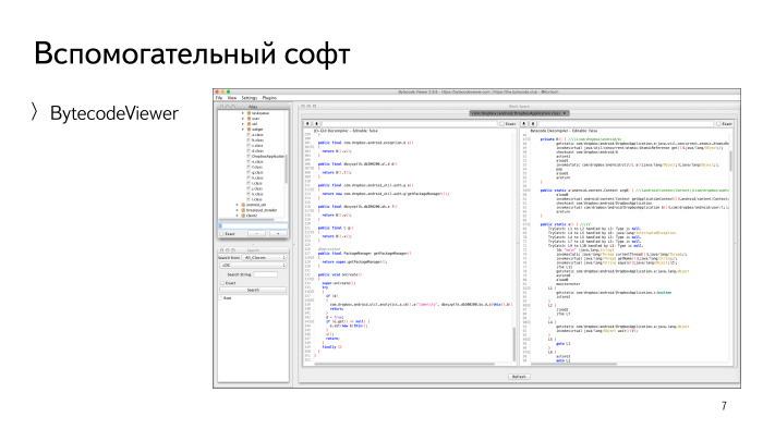 Безопасность Android-приложений. Лекция в Яндексе - 2