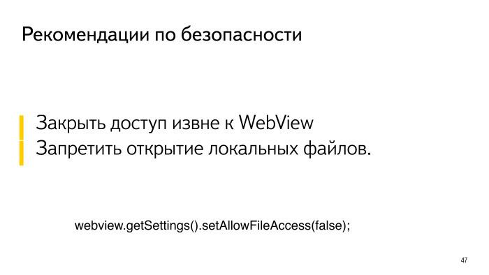 Безопасность Android-приложений. Лекция в Яндексе - 21