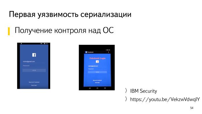 Безопасность Android-приложений. Лекция в Яндексе - 23