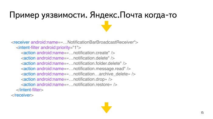 Безопасность Android-приложений. Лекция в Яндексе - 6