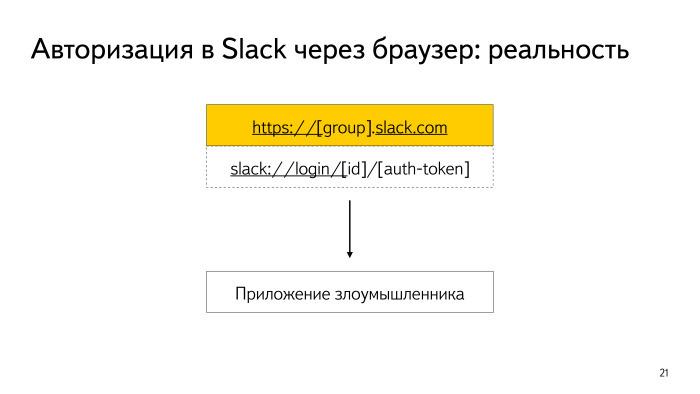 Безопасность Android-приложений. Лекция в Яндексе - 8