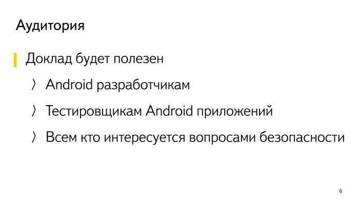 Безопасность Android-приложений. Лекция в Яндексе - 1