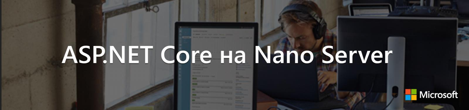 ASP.NET Core на Nano Server - 1