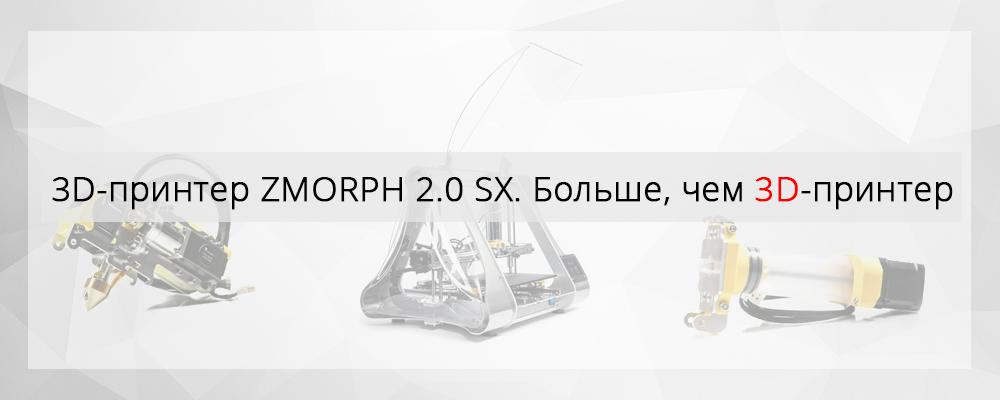 ZMORPH 2.0 SX – больше, чем 3D-принтер - 1