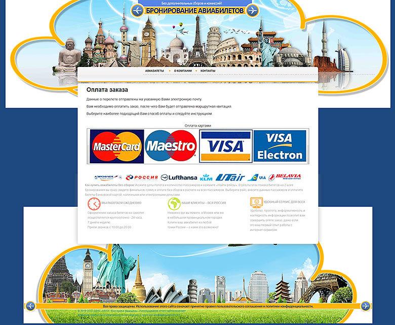 Дешевые авиабилеты… Или сеть мошеннических сайтов, ворующих деньги с карт. Мое расследование - 4