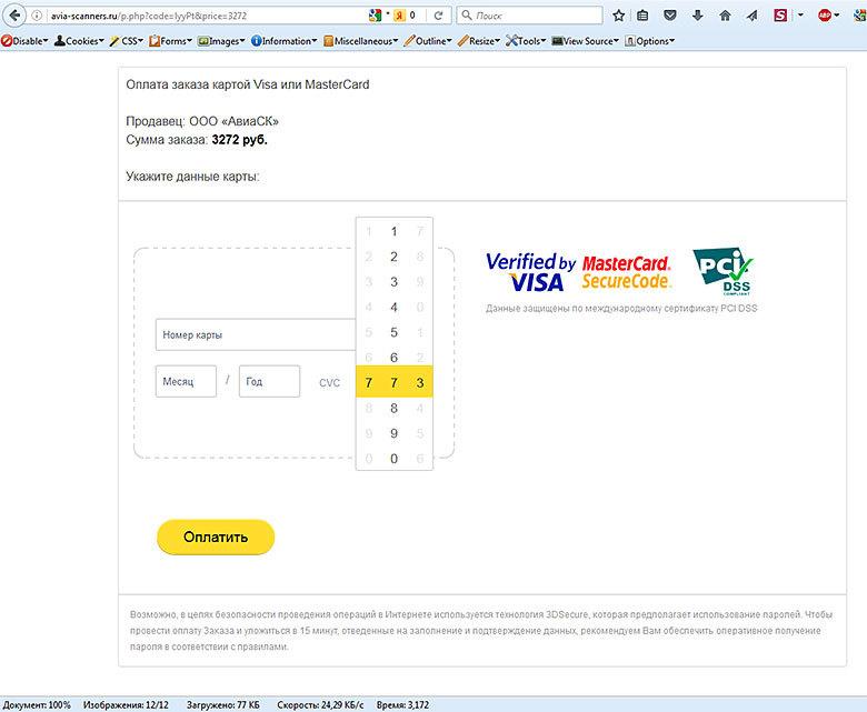 Дешевые авиабилеты… Или сеть мошеннических сайтов, ворующих деньги с карт. Мое расследование - 8