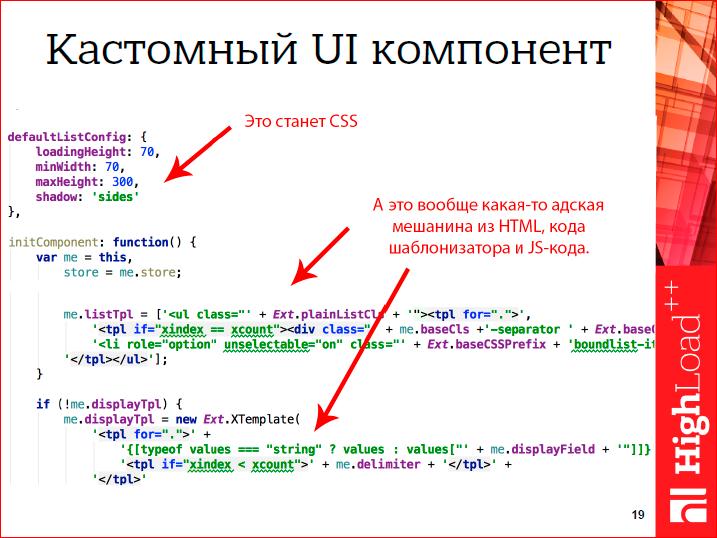 Javascript-фреймворки: должен остаться только один - 14