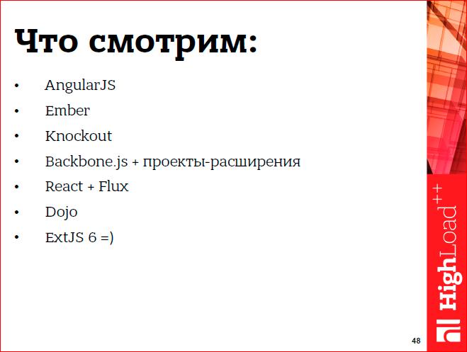 Javascript-фреймворки: должен остаться только один - 40