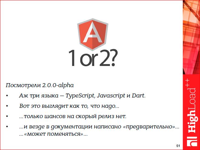 Javascript-фреймворки: должен остаться только один - 43